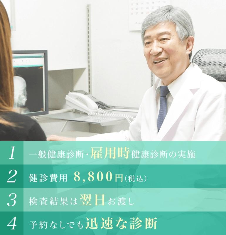 一般健康診断・雇用時健康診断の実施・健診費用 9,000円(税別)・検査結果は翌日お渡し・予約なしでも迅速な診断